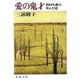 愛の鬼才―西村久蔵の歩んだ道 (新潮文庫)