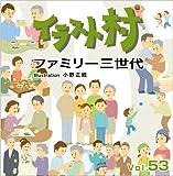 イラスト村 Vol.53 ファミリー三世代