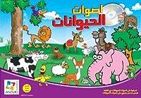 Animal Sounds–アラビア