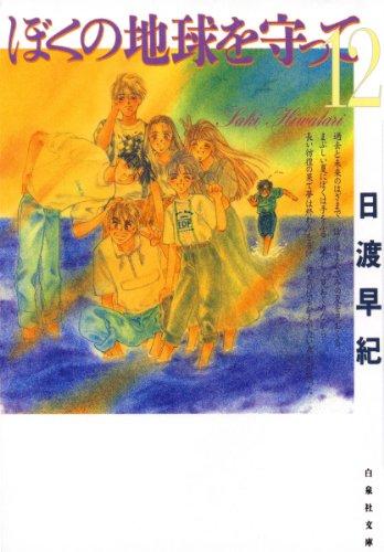 ぼくの地球を守って 第01-21巻 [Boku no Chikyuu wo Mamotte vol 01-21]