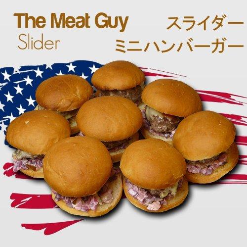 ミートガイ ミニハンバーガーセット ミニバーガー 8個セット【Sliderスライダー】 (ギフト対応)MINI HAMBURGER / SLIDERS SET (8C)