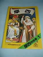 The Story of Moses I - Leading people out of Egypt / Chinese Bible Comic Book - Chinese Language Edition / 中国語 / 中国 / マンダリン