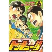 トッキュー!!(6) (週刊少年マガジンコミックス)