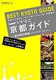 いいとこ京都ガイド [BEST KYOTO GUIDE] (Leaf MOOK)