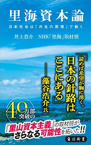 里海資本論 日本社会は「共生の原理」で動く (角川新書)の詳細を見る