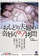 おしどり夫婦の奇妙なマゾ拷問 小西悠 アタッカーズ [DVD]