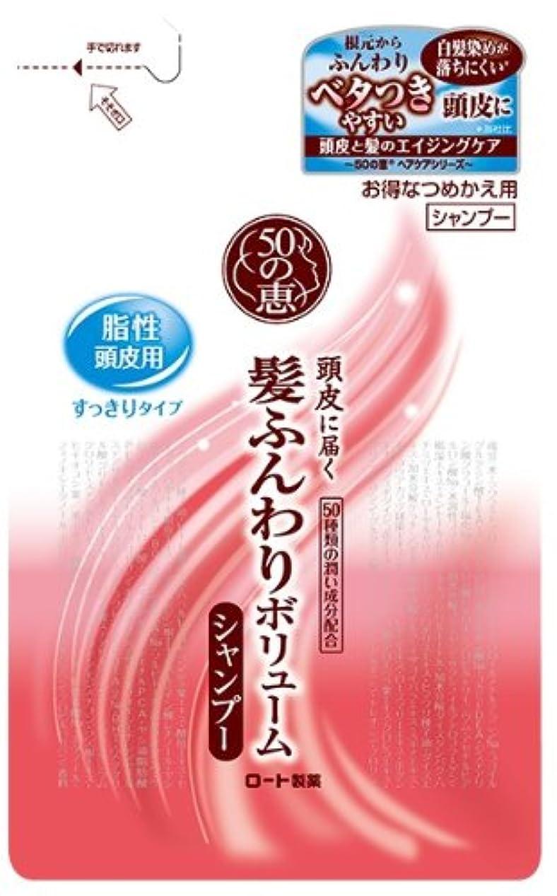 失効歯エアコン50の恵 髪ふんわりボリュームシャンプー 脂性頭皮用 つめかえ用 330mL