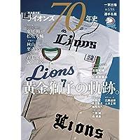 【完全保存版】ライオンズ70年史 1951-2020 ~黄金獅子の軌跡。 (B.B.MOOK1494)
