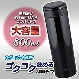 和平フレイズ  水筒  断熱マグ 800ml ブラック サースティマグボトル  FPR-6196