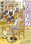 江古田ロック - 喫茶〈ひとつぶの涙〉事件簿2 (中公文庫)