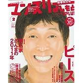 マンスリーよしもとPLUS (プラス) 2011年 02月号 [雑誌]