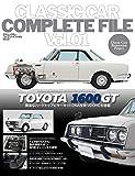 CLASSIC CAR COMPLETE FILE Vol.01 TOYOTA 1600GT(クラシックカーコンプリートファイルVol.01 トヨタ)