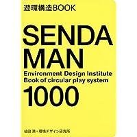遊環構造BOOK  SENDA MAN 1000  Environment Design Institute Book of circular play system