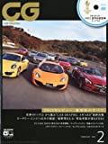 CG (カーグラフィック) 2013年 02月号 [雑誌]