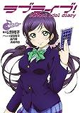 ラブライブ! School idol diary ~東條希~ ラブライブ! School idol diary