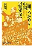 一冊でつかめる! 中国近現代史 人民と権力と腐敗の170年 激動の記録 (講談社+α新書)