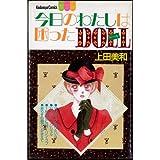 今日のわたしは困ったDOLL / 上田 美和 のシリーズ情報を見る
