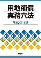 用地補償実務六法 平成31年版