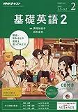 NHKラジオ 基礎英語2 CD付き 2018年2月号 [雑誌] (NHKテキスト)