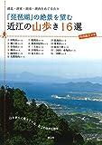 「琵琶湖」の絶景を望む 近江の山歩き16選: 湖北・湖東・湖南・湖西をめぐる山々