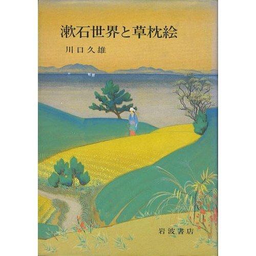 漱石世界と草枕絵