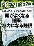 PRESIDENT (プレジデント) 2018年 9/17号 [雑誌]