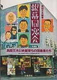 銀幕同窓会―高田文夫と映画育ちの団塊者たち (笑芸人叢書)