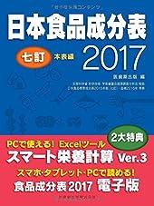 日本食品成分表2017 七訂 本表編