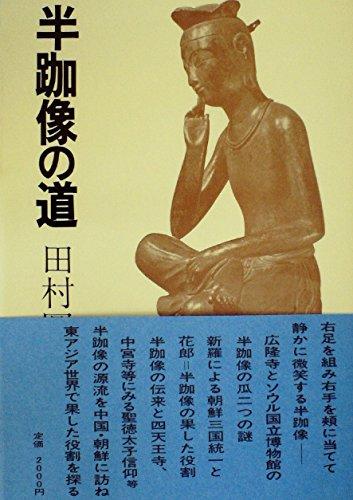半跏像の道 (1983年)