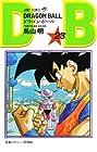 ドラゴンボール 第23巻