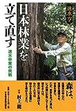 日本林業を立て直す—速水林業の挑戦