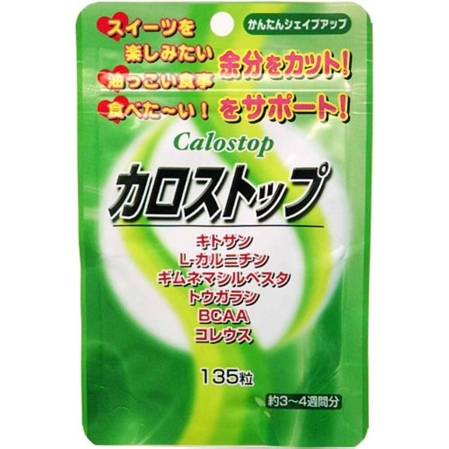 選択ラビリンス代表するユウキ製薬(株) カロストップ