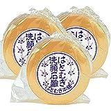 はとむぎ洗顔石鹸 100g【3本セット】皇漢薬品研究所