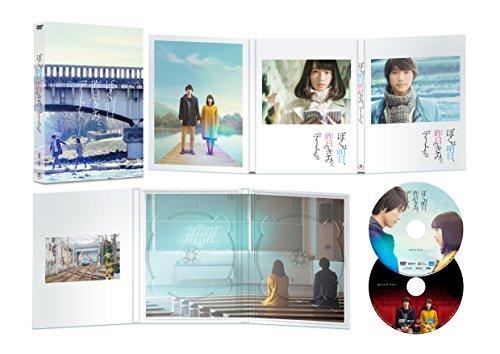 【早期購入特典あり】ぼくは明日、昨日のきみとデートする DVD豪華版(A5クリアファイル付き)