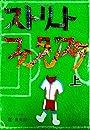 ストリートファンタジスタ 上巻 / ストファン一九九七年から二〇二四年のカタールの夜明けまでを描いたサッカー小説