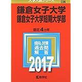 鎌倉女子大学・鎌倉女子大学短期大学部 (2017年版大学入試シリーズ)
