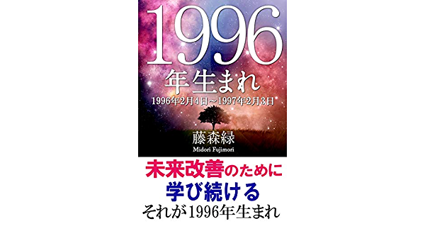 生まれ 1997 年