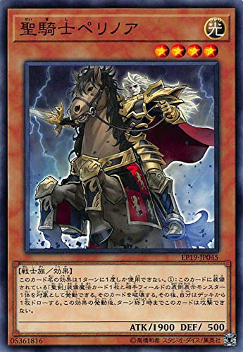 遊戯王 EP19-JP045 聖騎士ペリノア (日本語版 ノーマル) EXTRA PACK 2019