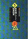 青年期をひらく制度改革 (講座 高校教育改革5)