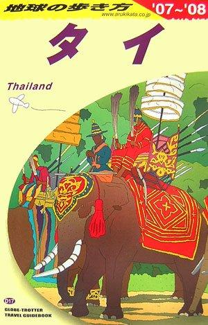 D17 地球の歩き方 タイ 2007~2008の詳細を見る