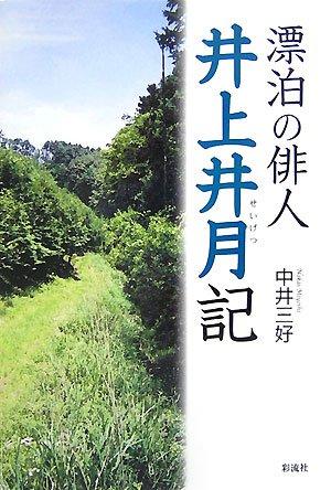 漂泊の俳人 井上井月記