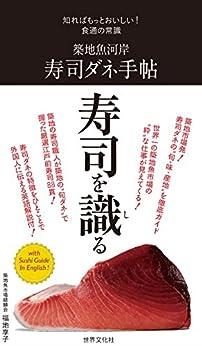 [福地 享子]の築地魚河岸 寿司ダネ手帖 知ればもっとおいしい!食通の常識