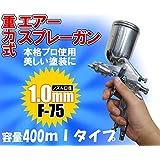 life_mart エアースプレーガン 重力式 400ml 口径: 1.0mm