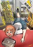 ちおちゃんの通学路 1【期間限定 無料お試し版】 (コミックフラッパー)