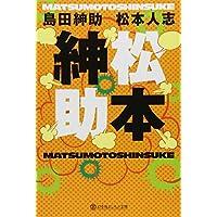 松本紳助 (幻冬舎よしもと文庫)