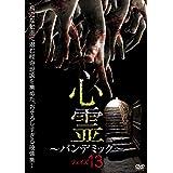 心霊 ~パンデミック~ フェイズ13 [DVD]