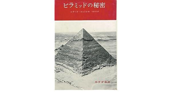 ピラミッドの秘密 | レナード・...