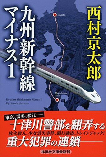 九州新幹線マイナス1 (祥伝社文庫)の詳細を見る