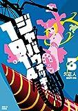 ジャバウォッキー1914(3) (シリウスコミックス)