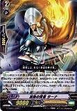ヴァンガードG コミックブースター「先導者と根絶者」 G-CMB01/028 波動の賢者 ターナ C